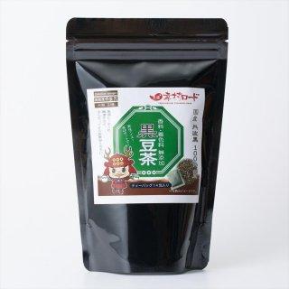 国産黒豆茶