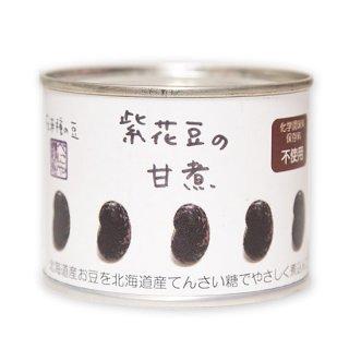 豆の甘煮 紫花豆