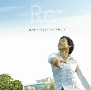 Re: vol.2 [リプライ 2]