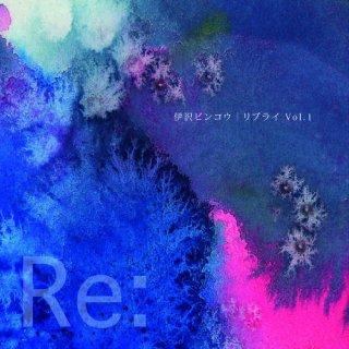 Re: vol.1 [リプライ 1]