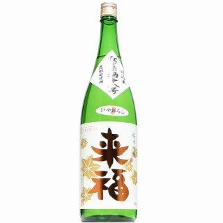 【日本酒】来福 純米吟醸 兵系酒十八号 ひやおろし 1.8L