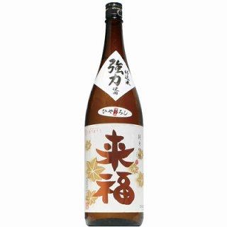 【日本酒】来福 純米 ひやおろし 1.8L