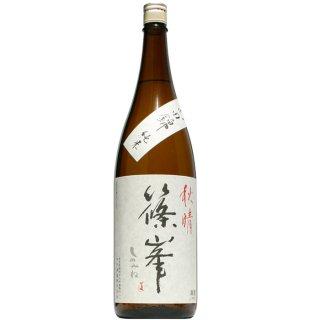 【日本酒】篠峯 純米 山田錦 秋晴一火原酒 1.8L