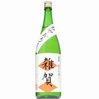 【日本酒】雑賀 純米吟醸 雄町 ひやおろし 1.8L