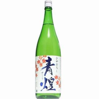 【日本酒】青煌 純米原酒 ひやおろし 1.8L
