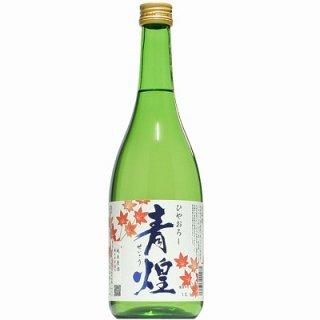 【日本酒】青煌 純米原酒 ひやおろし 720ml