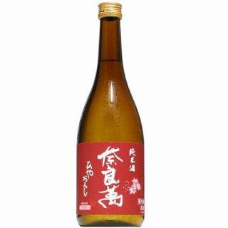 【日本酒】奈良萬 純米 ひやおろし 720ml