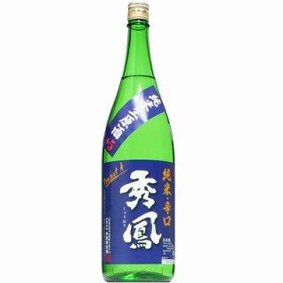 【日本酒】秀鳳 純米 辛口 生 1800ml【酒の秋山限定】