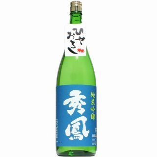 【日本酒】秀鳳 純米吟醸 八反 ひやおろし 1800ml