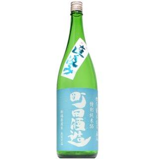 【日本酒】町田酒造 特別純米55 五百万石 直汲み 生 1800ml