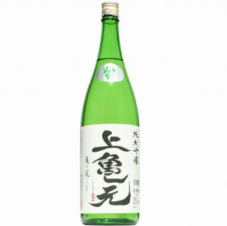 【日本酒】上喜元 純米吟醸 亀の尾 生 1.8L
