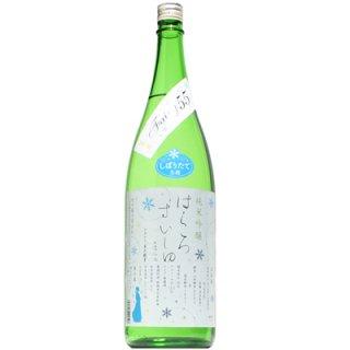 【日本酒】白露垂珠 純米吟醸 しぼりたて Fairy55 生 1.8L