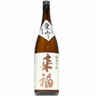【日本酒】来福 純米吟醸 愛山 生 1800ml