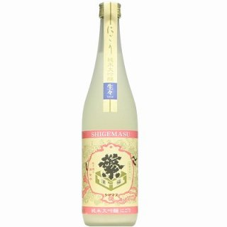 【日本酒】繁桝 純米大吟醸 にごり 生々 720ml【予約販売】11月中旬入荷予定