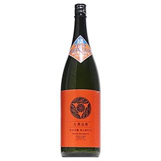 【日本酒】大典白菊 純米吟醸 直汲み 雄町55 生 1800ml