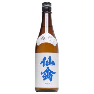 【日本酒】クラシック仙禽 雄町 2019 (生もと) 720ml