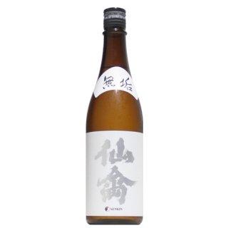 【日本酒】クラシック仙禽 生もと 無垢 720ml
