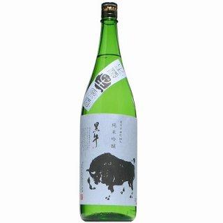 【日本酒】黒牛 純米吟醸 雄町 生 1800ml