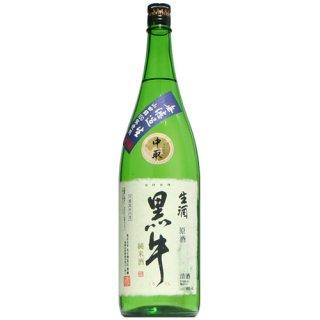 【日本酒】黒牛 純米 中取り 生 1800ml