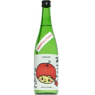 【日本酒】阿櫻 完熟 りんごちゃん 720ml