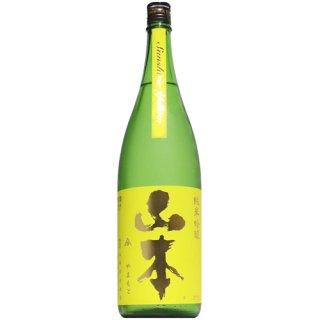 【日本酒】山本 山廃純米 サンシャインイエロー 1800ml【予約販売】7月18日入荷予定