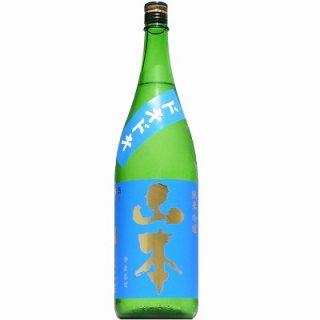 【日本酒】ドキドキ山本 純米吟醸 1800ml【予約販売】6月下旬入荷予定