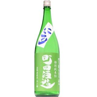 【日本酒】町田酒造 特別純米55 美山錦 にごり酒 生 1800ml