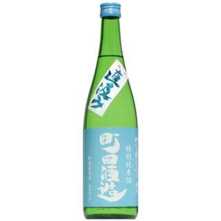 【日本酒】町田酒造 特別純米55 五百万石 生 720ml
