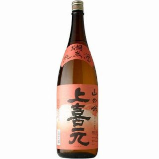 【日本酒】上喜元 お燗純米 1800ml