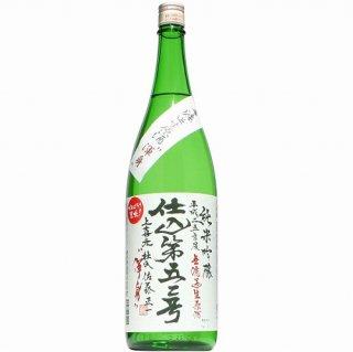 【日本酒】上喜元 純米吟醸 渾身 無濾過生原酒 1800ml
