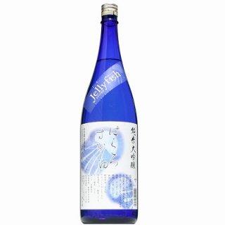 【日本酒】白露垂珠 純米大吟醸 jellyfish 1800ml