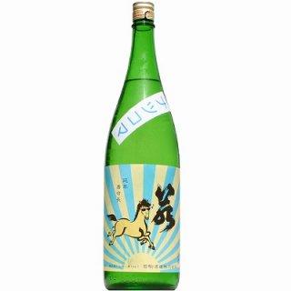 【日本酒】若駒 夏駒 生 1800ml