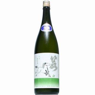 【日本酒】若駒 雄町50 無濾過生原酒 1800ml