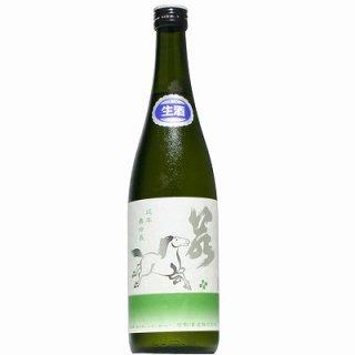 【日本酒】若駒 雄町50 無濾過生原酒 720ml