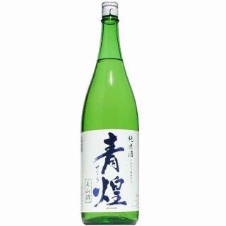 【日本酒】青煌 純米 美山錦 1800ml