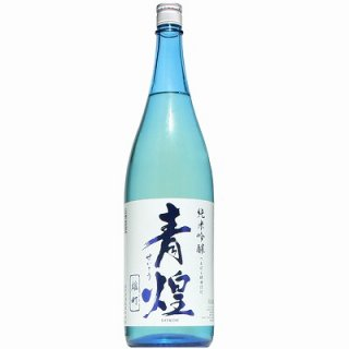 【日本酒】青煌 純米吟醸 雄町 1800ml