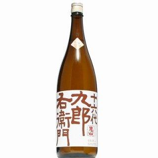 【日本酒】十六代 九郎右衛門 純米 ひやおろし 1800ml