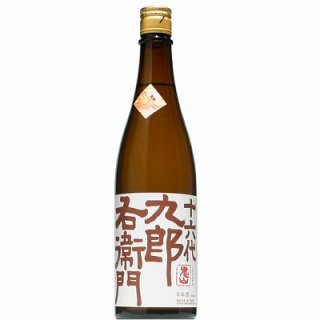 【日本酒】十六代 九郎右衛門 純米 ひやおろし 720ml