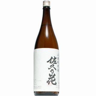 【日本酒】佐久乃花 生もと純米 14度 1800ml