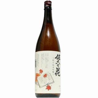 【日本酒】佐久乃花 秋の純米吟醸 1800ml