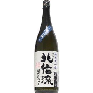 【日本酒】北信流 純米大吟醸 16号 1800ml