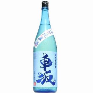 【日本酒】車坂 涼の純米 1800ml