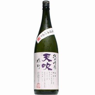 【日本酒】天吹 純米吟醸 雄町 生 1800ml