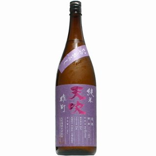 【日本酒】天吹 純米 ひやおろし 1800ml【予約販売】8月7日入荷予定