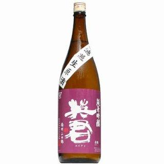 【日本酒】英君 純米吟醸 紫の英君 山田錦 生 1800ml