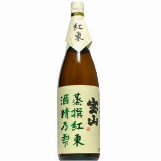 【芋焼酎】宝山 蒸撰 紅東 1800ml