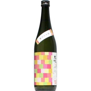 【日本酒】天吹 純米大吟醸 春色 生 720ml