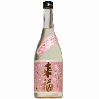 【日本酒】来福 純米 さくら 生原酒 720ml