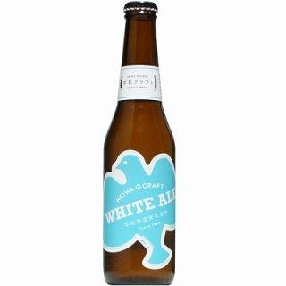 【クラフトビール】平和クラフト WHITE ALE(ホワイトエール) 330ml