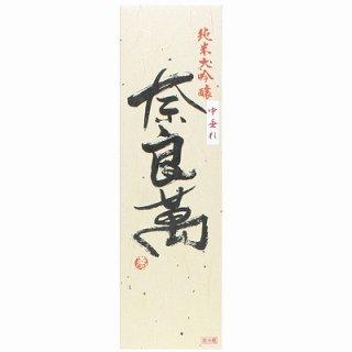 【日本酒】奈良萬 純米大吟醸 中垂れ 生 1800ml 箱入り